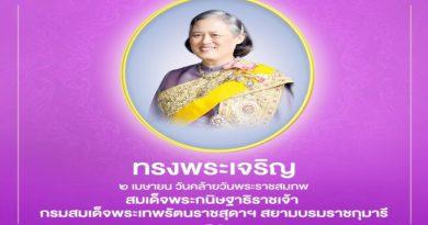 วันที่ ๒ เมษายน วันคล้ายวันพระราชสมภพ สมเด็จพระกนิษฐาธิราชเจ้า กรมสมเด็จพระเทพรัตนราชสดุาฯ สยามบรมราชกมุารี
